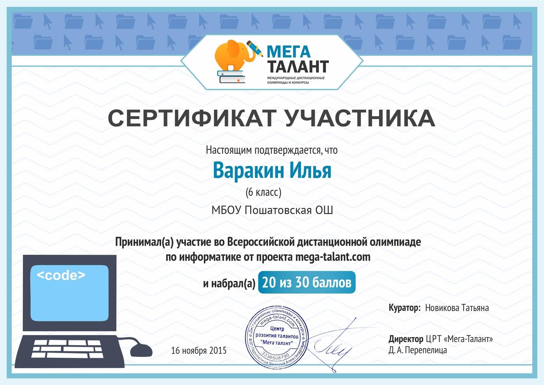 Дистанционный конкурс педагогического мастерства профтест 2017